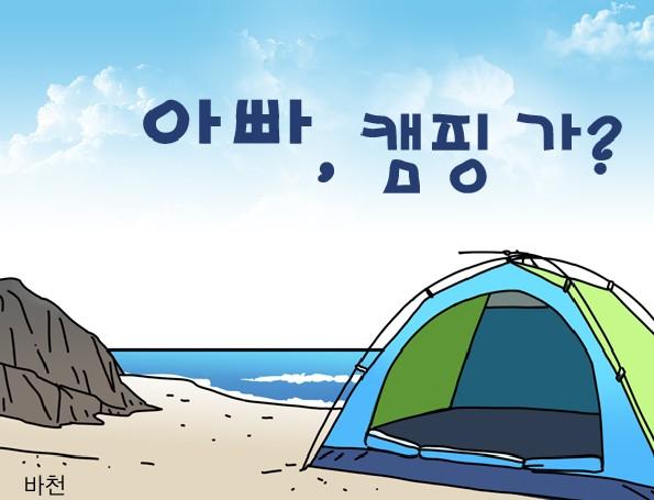 <제13화> 아빠 캠핑가?